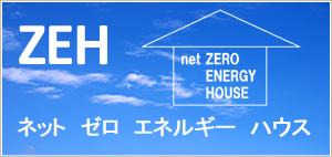 ZEH ネット ゼロ エネルギー ハウス