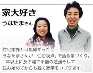 家大好き平田さん 住宅業界とは無縁だった平田さんが「住む視点」で語る家づくり。1年以上に及ぶ建てる前の勉強そして 住み始めてからも続く家学をつづります。