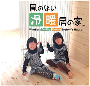 風のない冷暖房の家